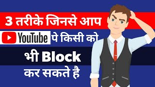 How to Block Someone on your YouTube Channel ! Youtube pe kisi ko Block kaise kare. Android