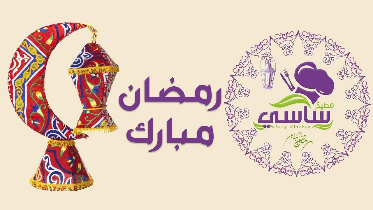 رمضان أحلى مع فانز مطبخ ساسى - كل عام وأنتم بخير