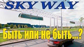 🎥  SkyWay  быть или не быть  ДЛЯ СКЕПТИКОВ ОБЯЗАТЕЛЬНО к просмотру