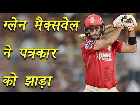 IPL 2017:Glenn Maxwell lashes out on journalist after KXIP loses from DD | वनइंडिया हिन्दी