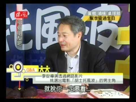 佼個朋友吧 - 李安 (Ang Lee)