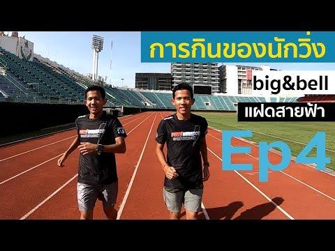 Ep4 . ตอนจบ แฝดสายฟ้า บิ๊กเบล การกินของนักวิ่ง