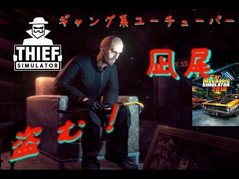 【live】第5夜「パウエルくぅ~ん久々だけど家具仕入れたァ~???」盗賊王に俺はなる!潜入泥棒ゲーム【Thief Simulator】