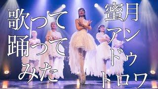 Download 【カラーポワント】蜜月アン・ドゥ・トロワ歌って踊ってみた【オリジナル振付】