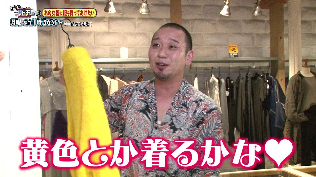 テレビ千鳥 ファッション