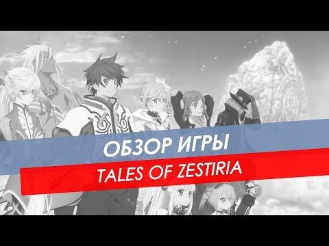 Tales Of Zestiria обзор!