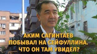 """Сагинтаев побывал на Сейфуллина. Исчезнут ли """"ночные бабочки""""?"""