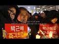 [문재인 일일영상] 170207_ 탄핵에집중(대전당진)