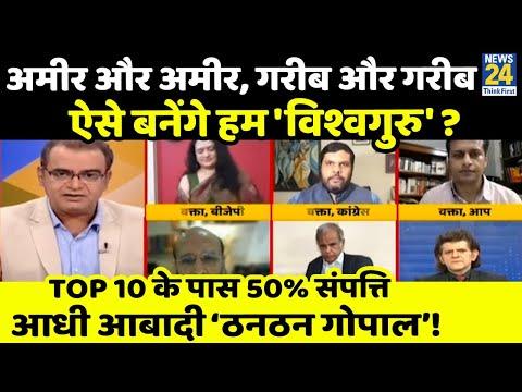 सबसे बड़ा सवाल : Top 10 के पास 50 प्रतिशत संपत्ति, आधी आबादी 'ठनठन गोपाल'! Sandeep Chaudhary के साथ