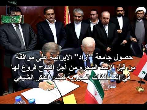 المخطط الإيراني المذهبي شرق سورية   دير الزور