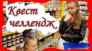 КВЕСТ ЧЕЛЛЕНДЖ ОТ МАМЫ / Угадай что я Думаю