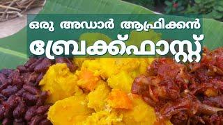 African Cooking-Chicken Matoke | Cooking Videos | Banana Recipe