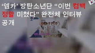 """'엠카' 방탄소년단 """"이번 컴백 정말 미쳤다"""" 완전체 인터뷰 공개"""