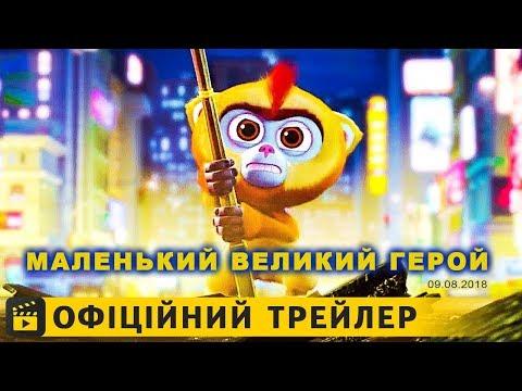 трейлер Маленький великий герой (2018) українською