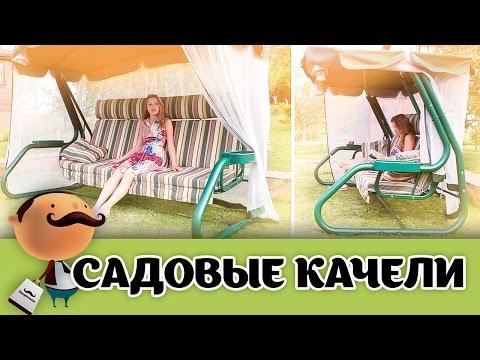 Как выбрать садовые качели? Подробная инструкция по применениюиз YouTube · Длительность: 3 мин43 с