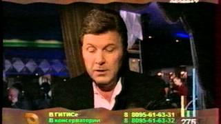 Лев Лещенко в клубе 1