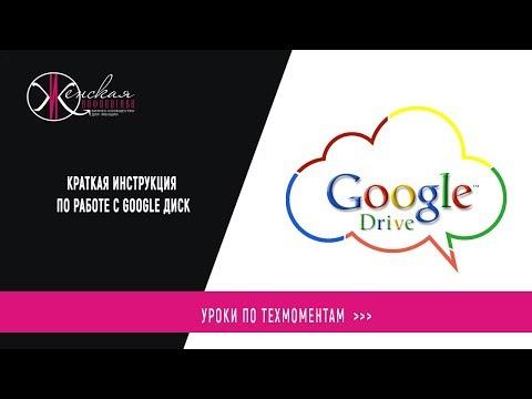 Вопрос: Как продолжить загрузку файлов на Google Диск?