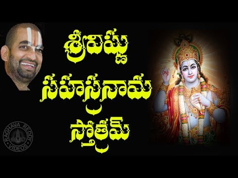 SRI VISHNU SAHASRANAMA STOTRAM WITH TELUGU LYRICS (108) SLOKAS