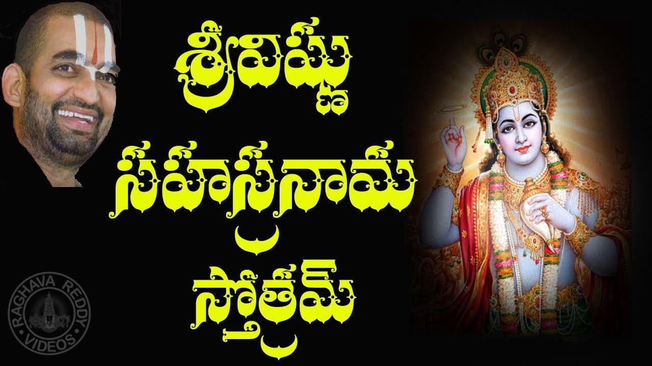 Lalitha Trishati Namavali Sanskrit Pdf