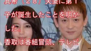 SMAPの香取慎吾(39)が17日、テレビ朝日のレギュラー番組「S...