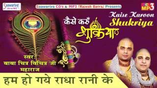 Hum Ho Gye Radha Rani Ke | New Banke Bihari Bhajan | Chitra Vichitra Ji Maharaj #Saawariya