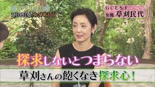 土曜あさ7時30分『サワコの朝』3月16日のゲストは、女優の草刈民代!! ☆...