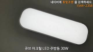 LED 주방등 큐브 아크릴 30W