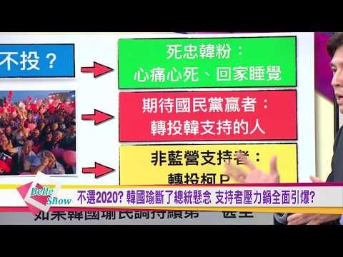 不選2020? 韓國瑜斷了總統懸念 支持者壓力鍋全面引爆? 國民大會 20190418 (預告)
