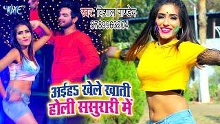 #VIDEO - भोजपुरी का सबसे हिट होली गीत 2020 | Aaiha Khele Khati Holi Sasurari Me | Vishal Pandey