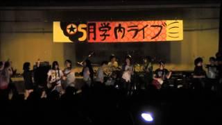 福岡大学フォークソング愛好会 2012年5月学内ライブ.