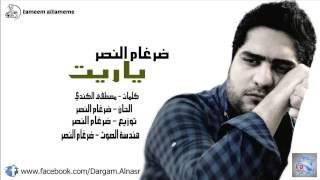 ضرغام النصر - ياريت 2014