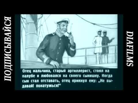 Рассказ Акула Л. Н. Толстой (озвученный диафильм)
