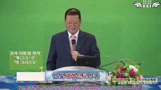 """강사 이용철 목사""""설교""""계13-1-8…"""