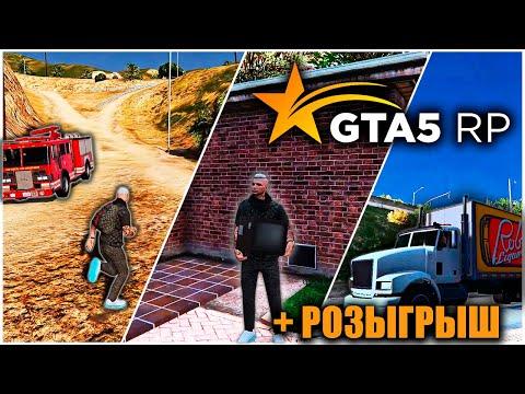 КАК РЕАЛЬНО ЗАРАБОТАТЬ В GTA 5 RP? САМЫЙ ВЫГОДНЫЙ ЗАРАБОТОК (GTA 5 RP STRAWBERRY) + РОЗЫГРЫШ