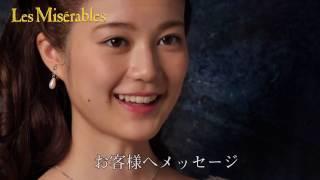 ミュージカル『レ・ミゼラブル』でコゼット役を演じる生田絵梨花さんの...