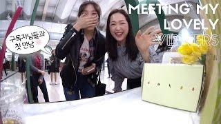 구독자님들과 첫 만남 🌸 Meeting my lovely viewers! thumbnail