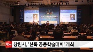 창원시, '한독 공동학술대회' 개최