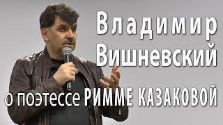 Владимир Вишневский о Римме Казаковой. Встреча с читателями в Московском Доме Книги 19 мая 2017 года