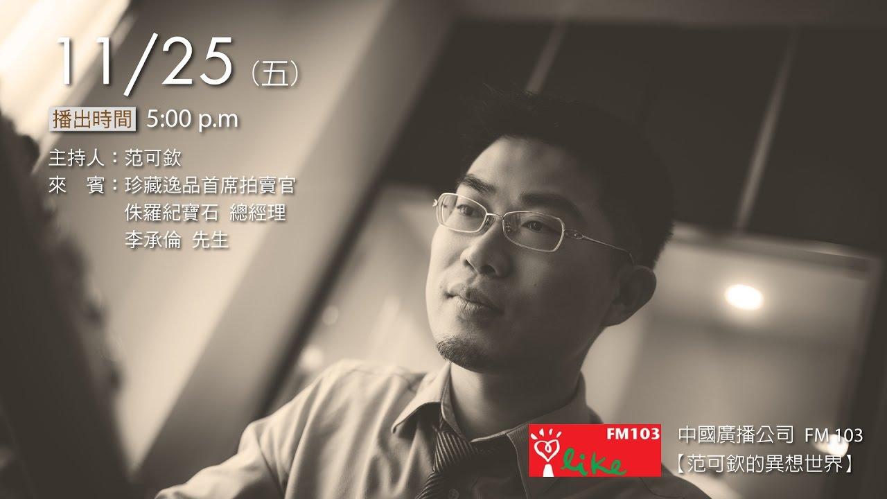 2016/11/25 [中國廣播公司] 范可欽的異想世界節目訪談寶石獵人李承倫 - YouTube