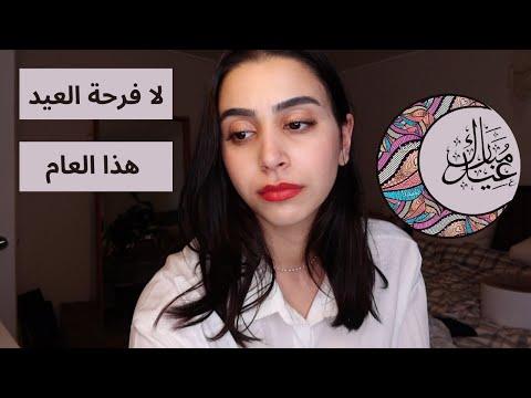 lonely eid while my heart is in Palestine وحيدة بالعيد وقلبي مع فلسطين