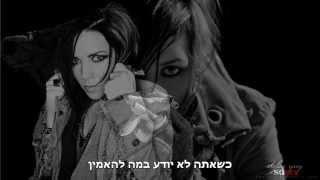 Skylar Grey - Religion HEBSUB מתורגם
