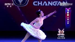 Ma Yan Yan - An awesome magic ballet performance at Amazing Chinese 2014