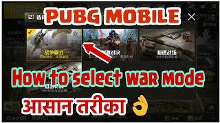 How to select or enable war mode in pubg mobile | Indian timing for war mode | Pugb mobile Hindi