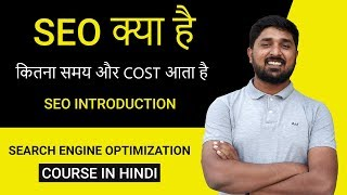 What is SEO? Cost, Time Required for SEO | Hindi Guide