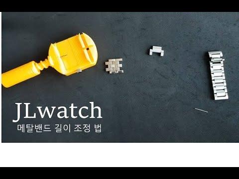집에서 시계 메탈밴드 브레이슬릿 시계줄 줄이는법 줄조정 줄질 교체하는 방법