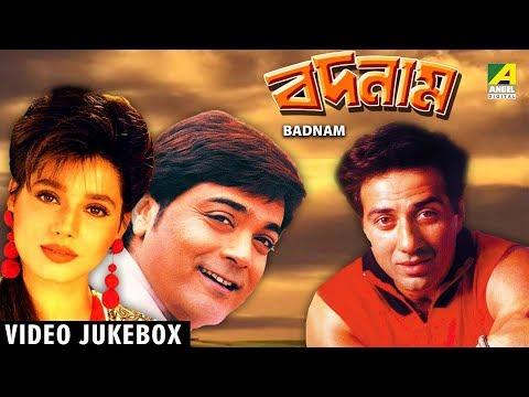 Badnam | বদনাম | Bengali Movie Songs Video Jukebox | Prosenjit, Neelam, Sunny Deol