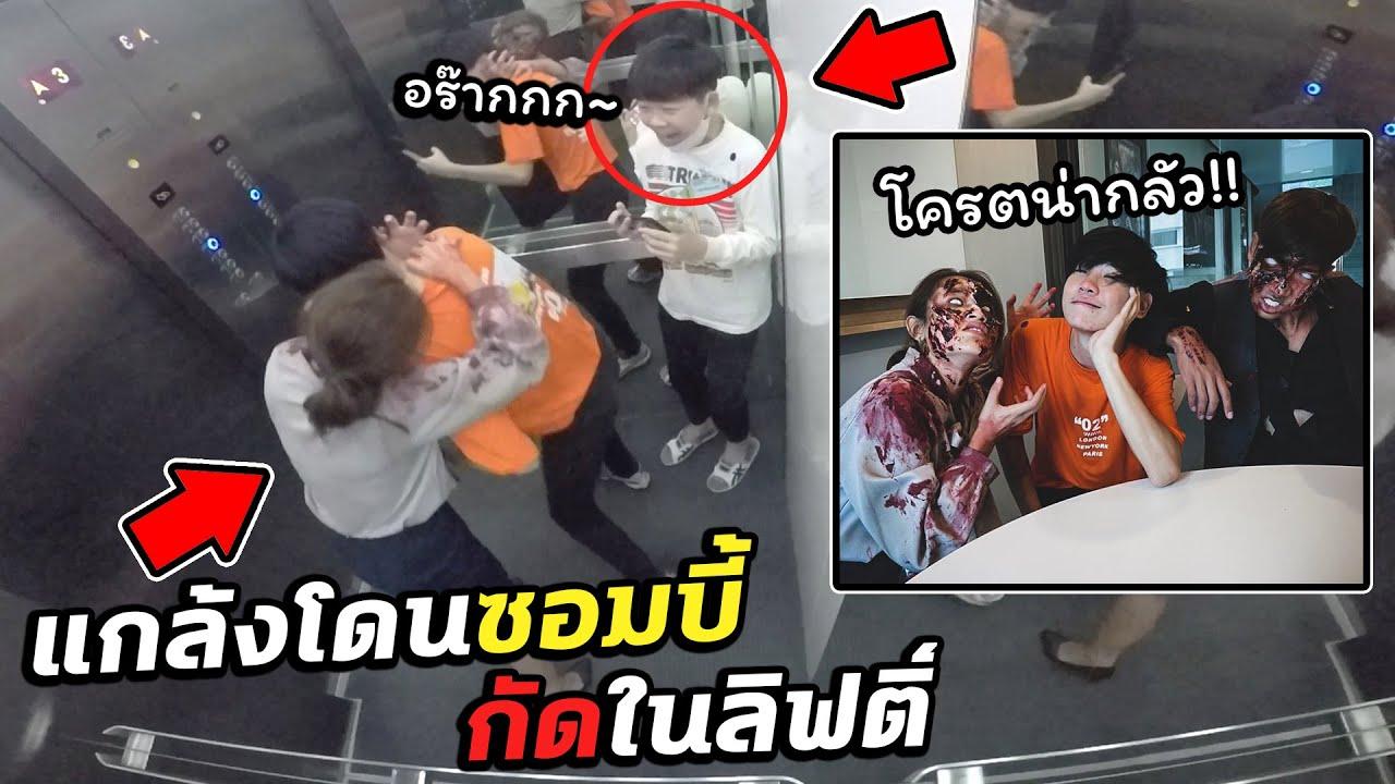 แกล้งน้อง!! ซอมบี้กัดคอต่อหน้า!! ในลิฟต์
