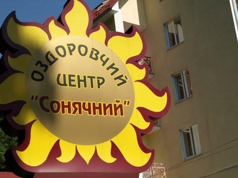"""Санаторий """"Солнечный"""" Поляна - Закарпатье"""
