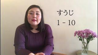 Let's practice SUUJI「1 - 10」