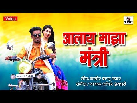 Alay Maza Mantri - आलाय माझा मंत्री  Official Video - Marathi Lokgeet - Sumeet Music